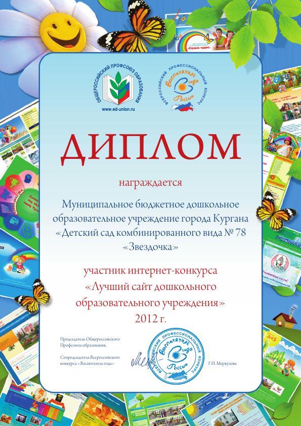 Объявления конкурс дошкольного учреждения